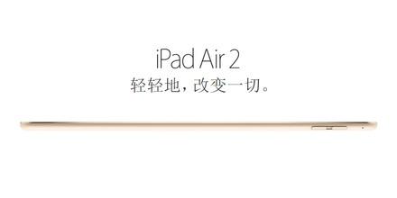 苹果 iPad Air 2评测图解