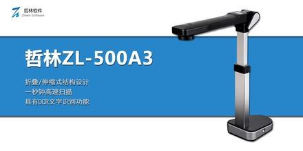 哲林ZL-500A3评测图解