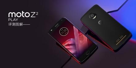 Moto Z2 Play(全网通)评测图解