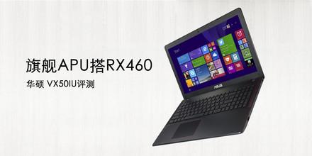 华硕VX50IU9830评测图解