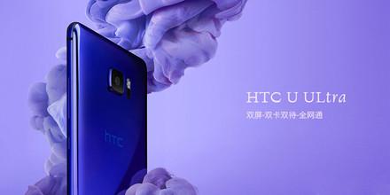 HTC U Ultra(全网通)评测图解